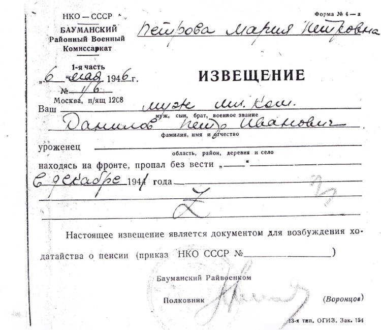 Образец Заявления На Переосвидетельствование В Военкомате - фото 9