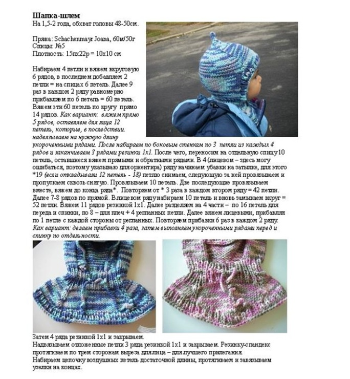 Шапка-шлем вязание спицами схемы