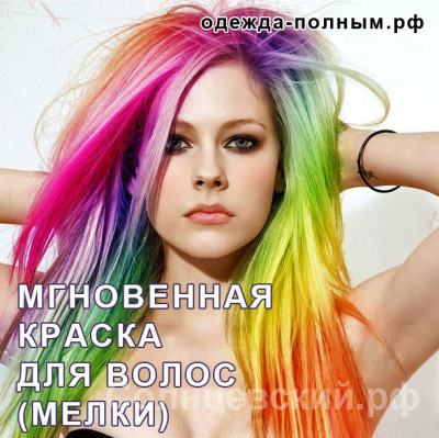 Мгновенная краска для волос, мелки для волос